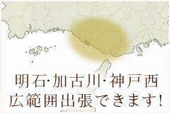 明石・加古川・神戸西 広範囲出張できます!